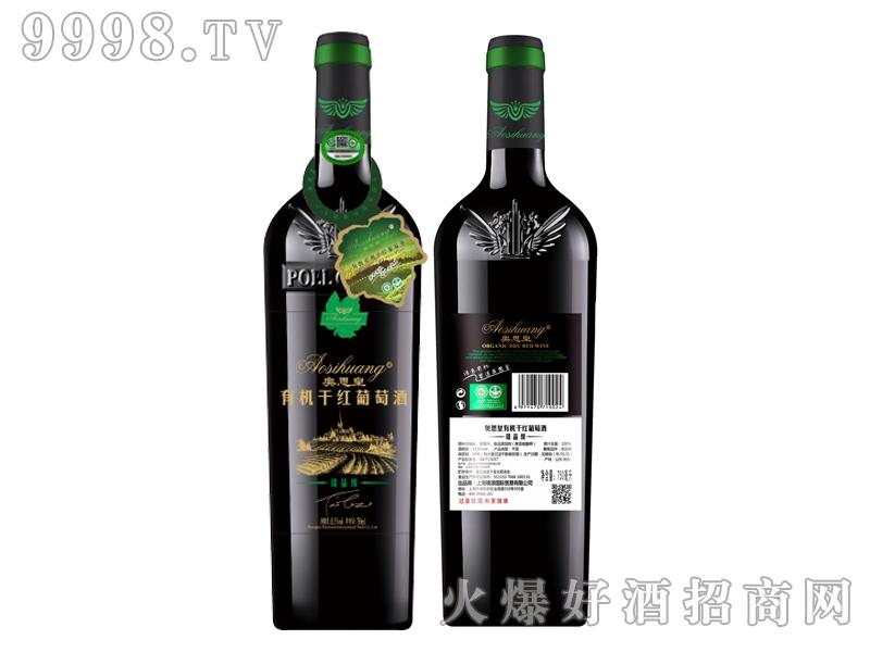 奥思皇・有机干红葡萄酒臻品级