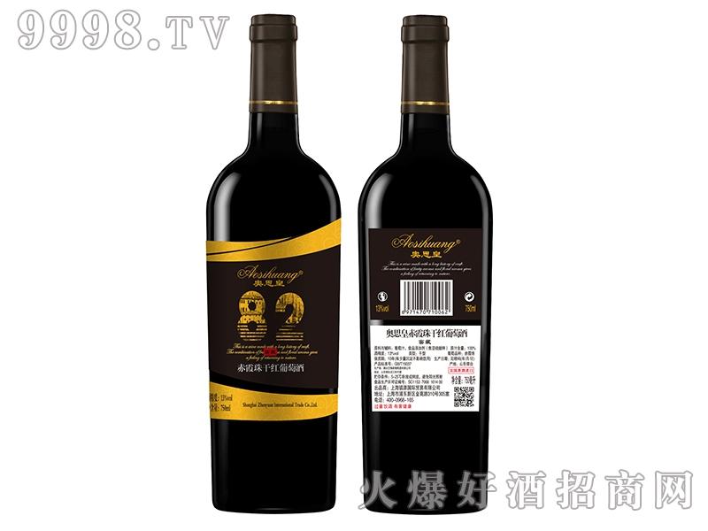 奥思皇・赤霞珠干红葡萄酒