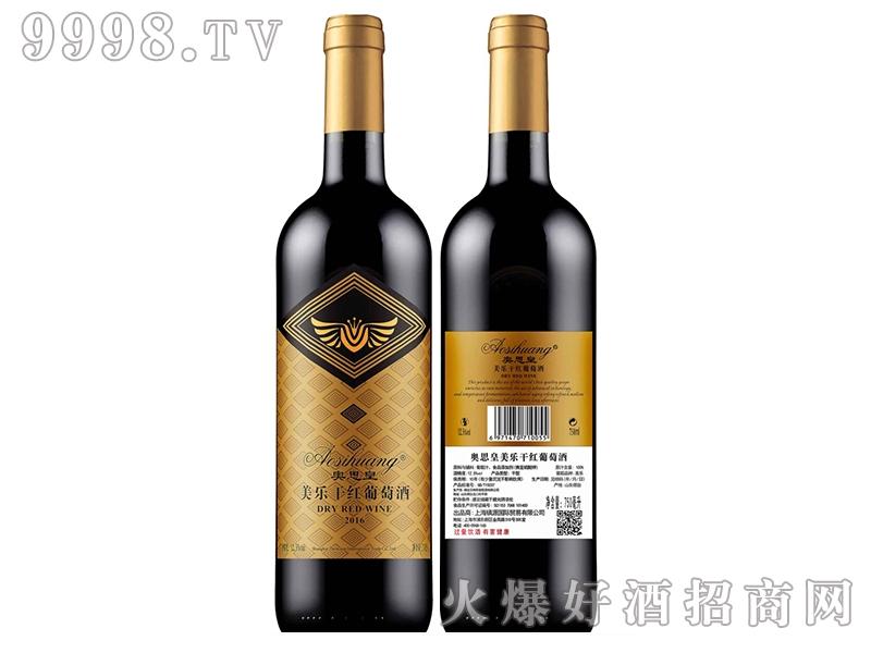奥思皇・美乐干红葡萄酒