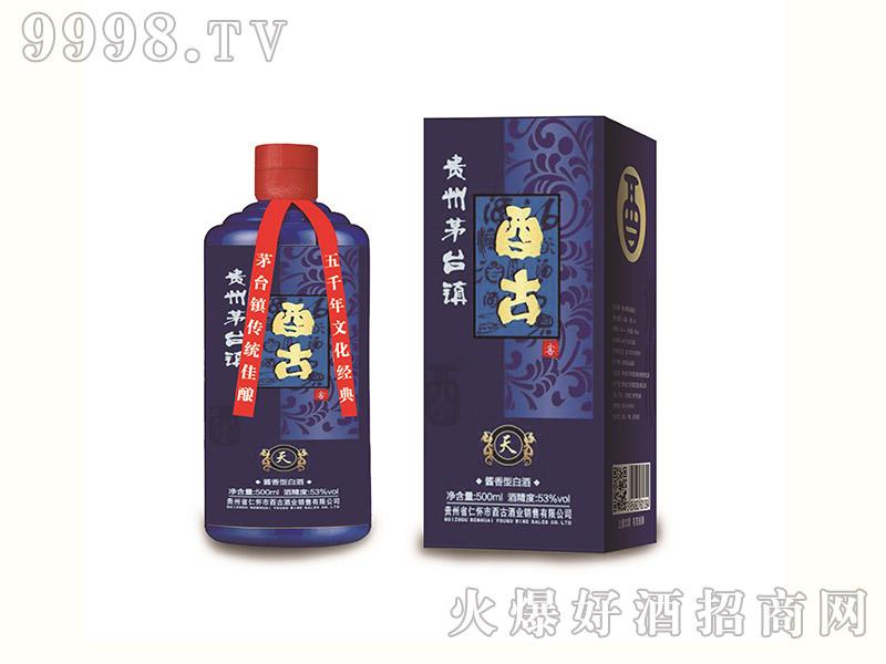 贵州茅台镇酉古酒(天)