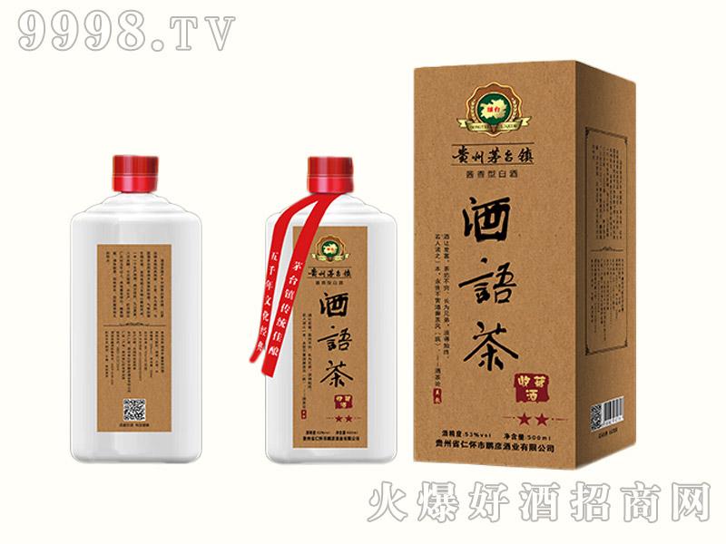 酒语茶(收藏酒)