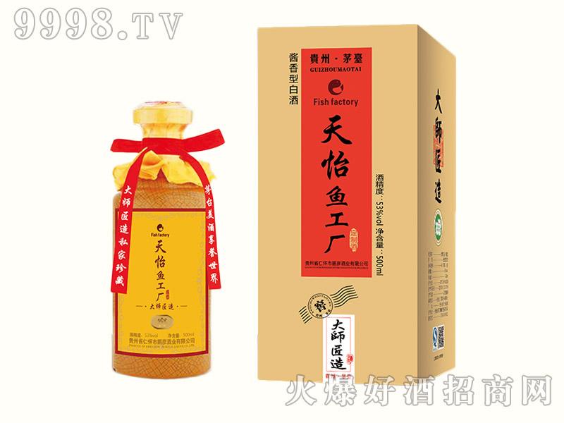 天怡鱼工厂酱香型白酒