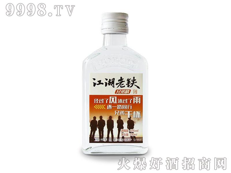 江湖老铁酒-兄弟情-白酒招商信息