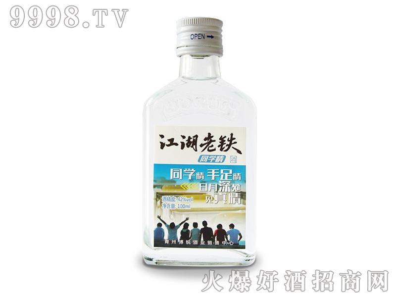 江湖老铁酒-同学情-白酒招商信息