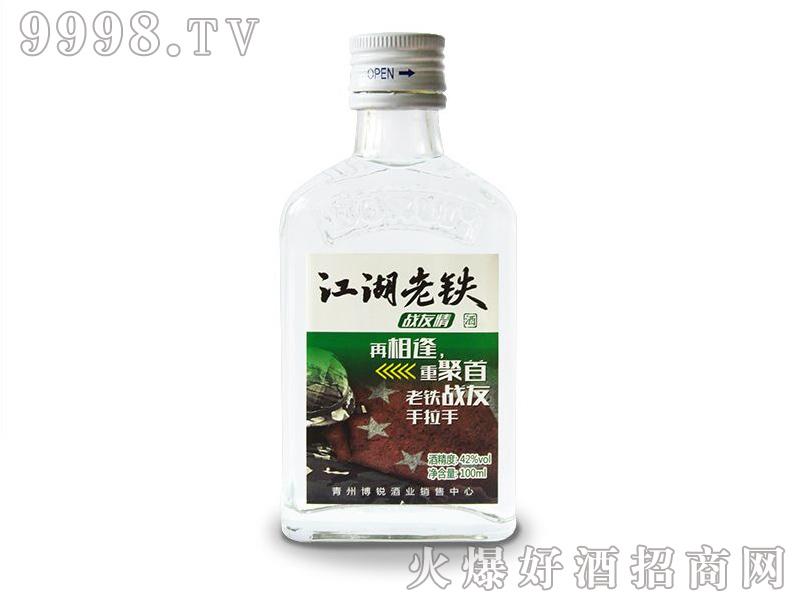 江湖老铁酒-战友情-白酒招商信息