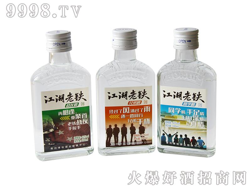 江湖老铁酒系列-白酒招商信息