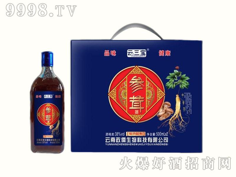 云三宝参茸酒