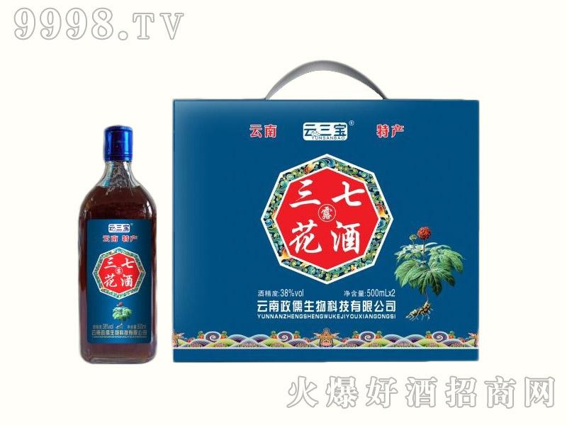 云三宝三七花酒500mlx2