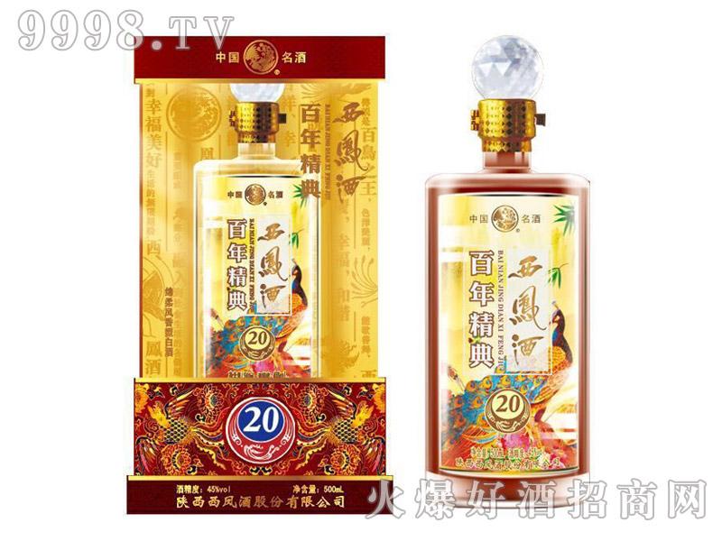 百年精典西凤酒20