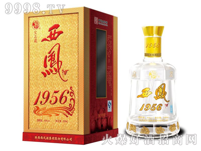 1956西凤酒・宝石藏-白酒招商信息