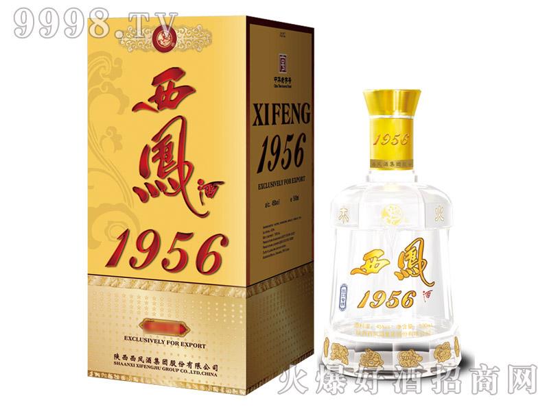 1956西凤酒・出口型