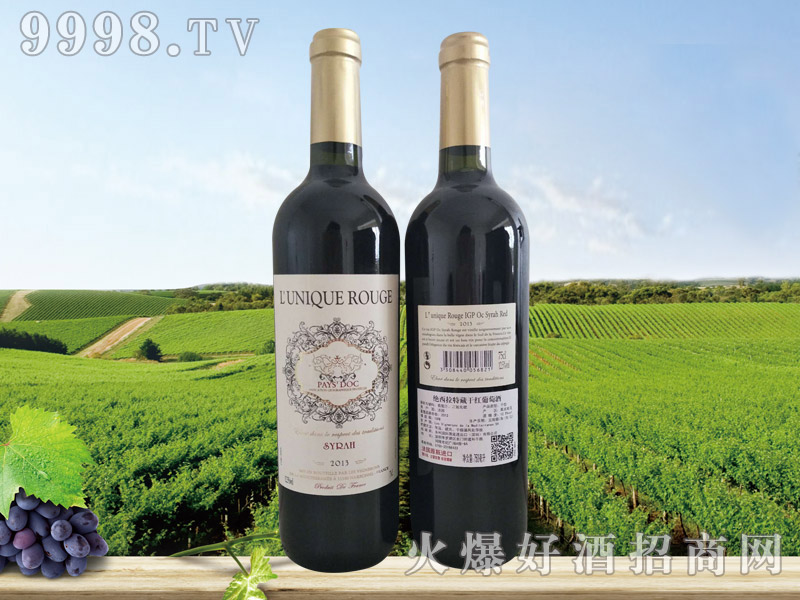 绝西拉特藏干红葡萄酒