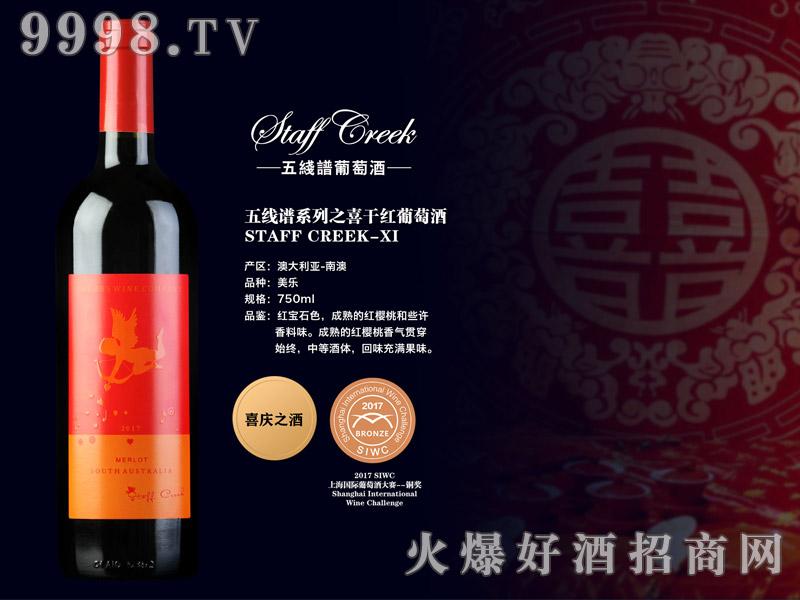 五线谱干红葡萄酒・Xi
