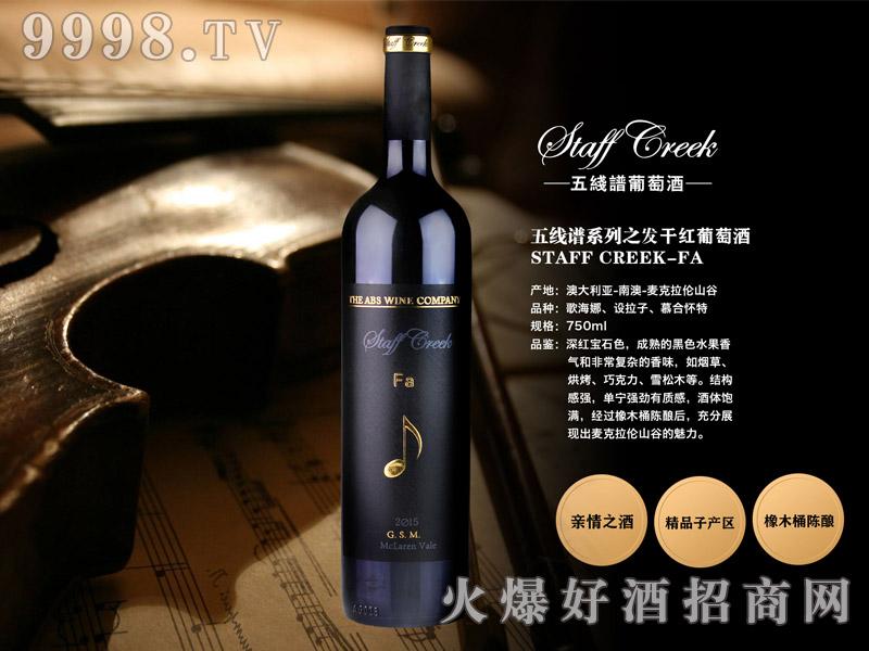 五线谱干红葡萄酒・Fa