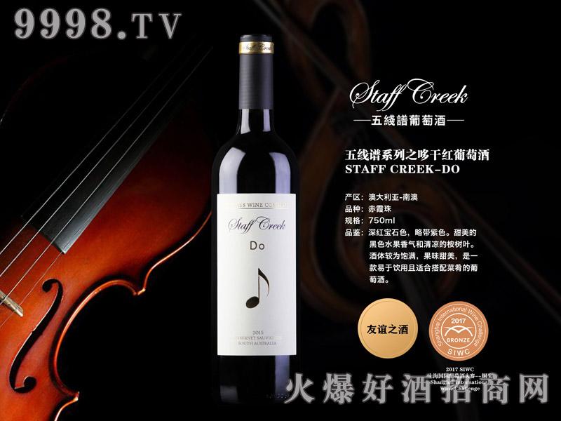 五线谱干红葡萄酒・Do