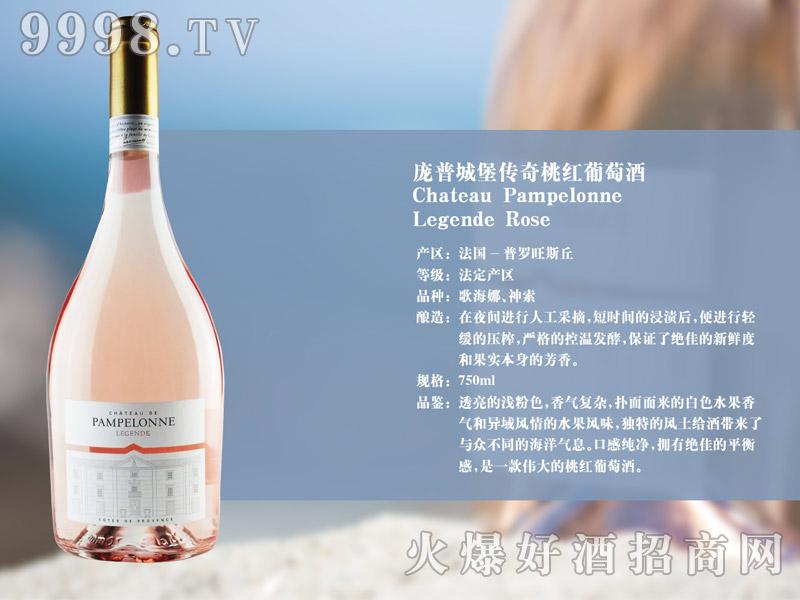 庞普城堡传奇桃红葡萄酒