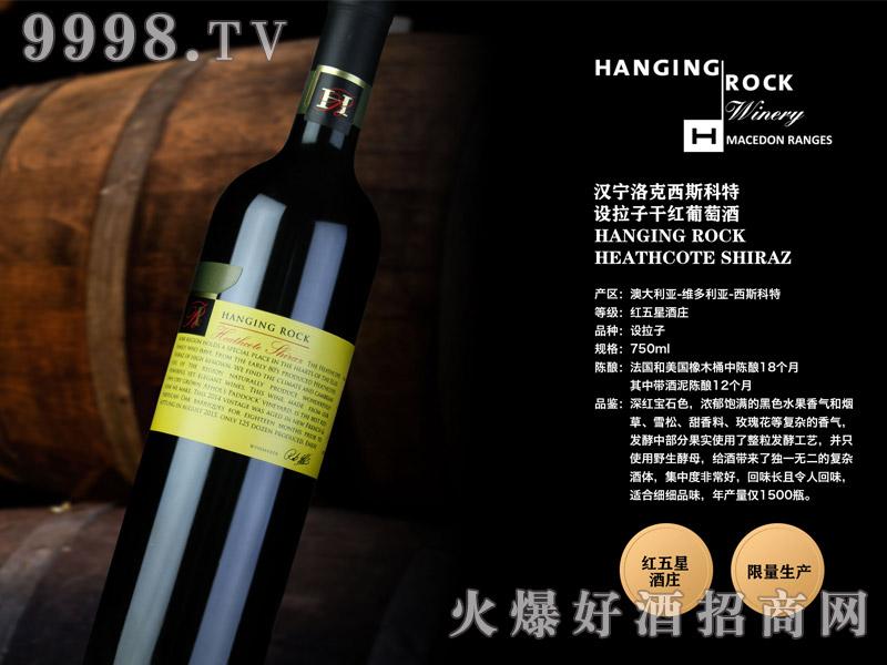 汉宁洛克西斯科特设拉子干红葡萄酒