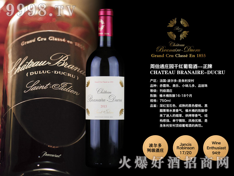 周伯通庄园干红葡萄酒・正牌
