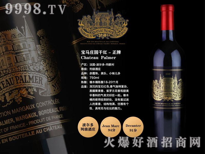 宝马庄园干红葡萄酒・正牌