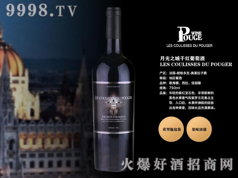 月光之城干红葡萄酒