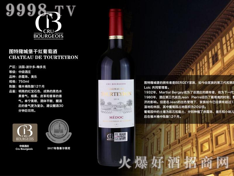 图特隆城堡干红葡萄酒