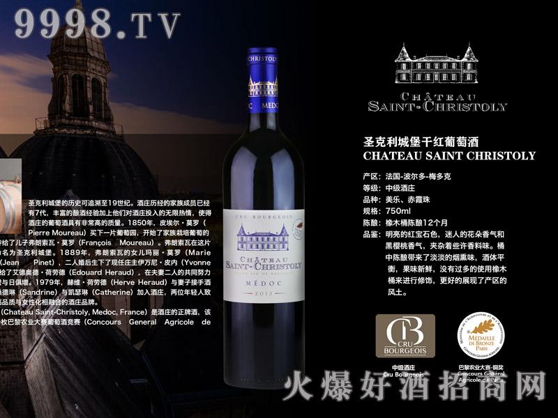 圣克利城堡干红葡萄酒