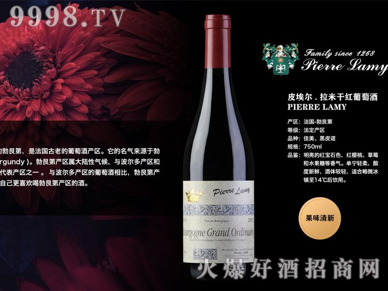 皮埃尔・拉米干红葡萄酒