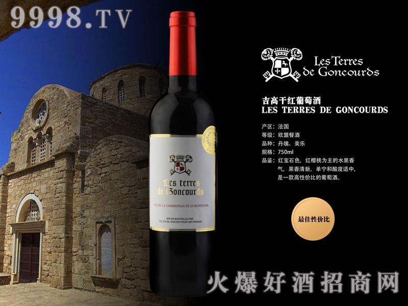 吉高干红葡萄酒