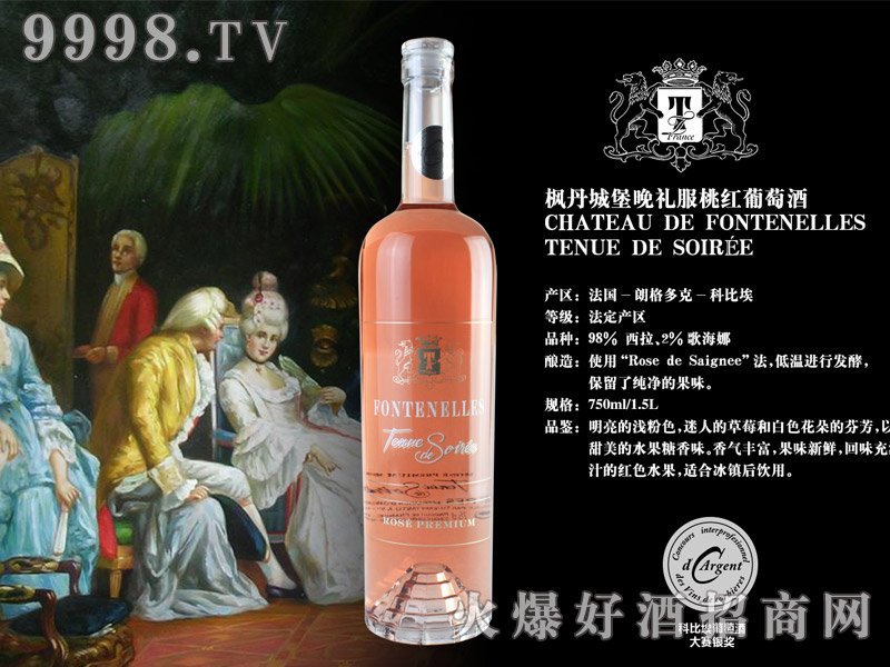 枫丹城堡晚礼服桃红葡萄酒