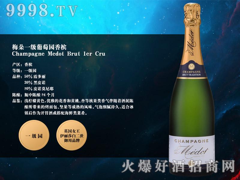 梅朵一级葡萄园香槟