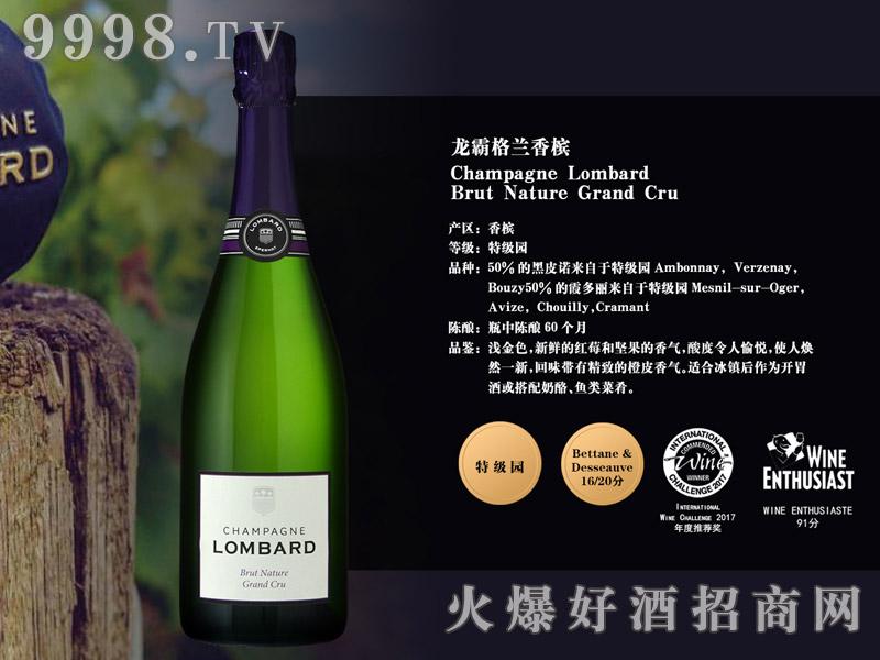 龙霸格兰香槟