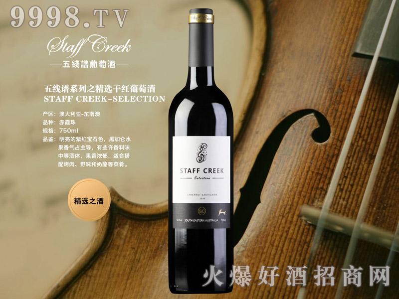五线谱精选干红葡萄酒