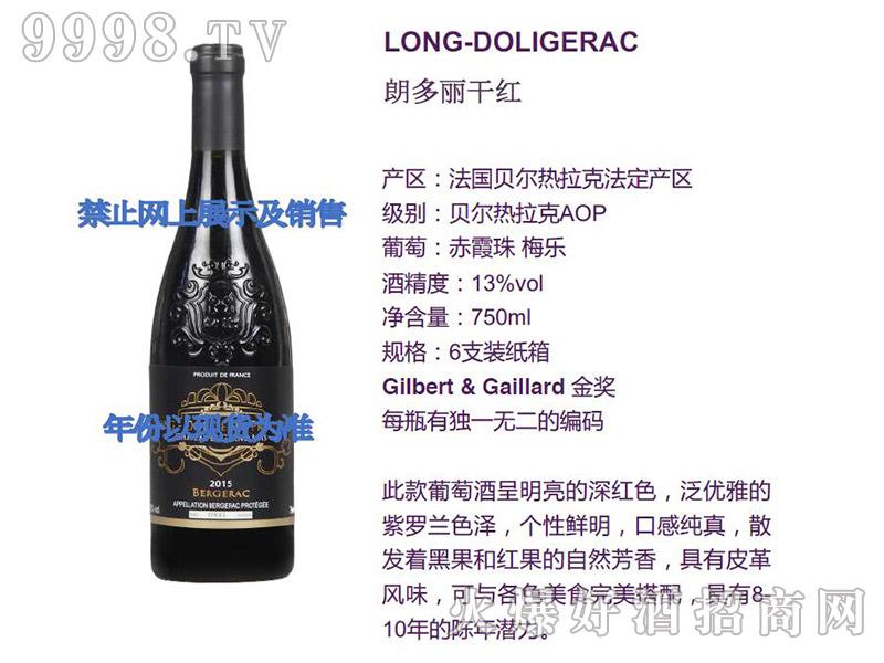 朗多丽干红葡萄酒-红酒招商信息