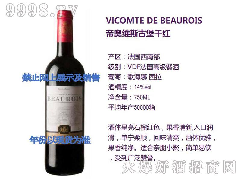 帝奥维斯古堡干红葡萄酒-红酒招商信息