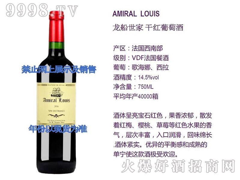 龙船世家干红葡萄酒-红酒招商信息