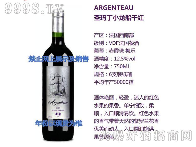 圣玛丁小龙船干红葡萄酒-红酒招商信息
