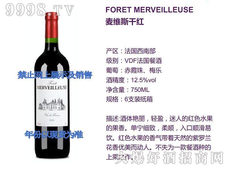 麦维斯干红葡萄酒-红酒招商信息