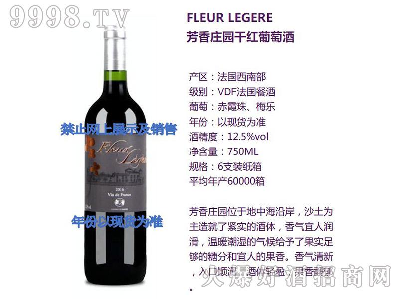 芳香庄园干红葡萄酒-红酒招商信息