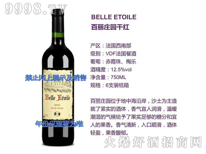 百丽庄园干红葡萄酒-红酒招商信息