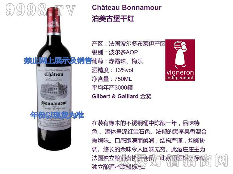 泊美古堡干红葡萄酒-红酒招商信息