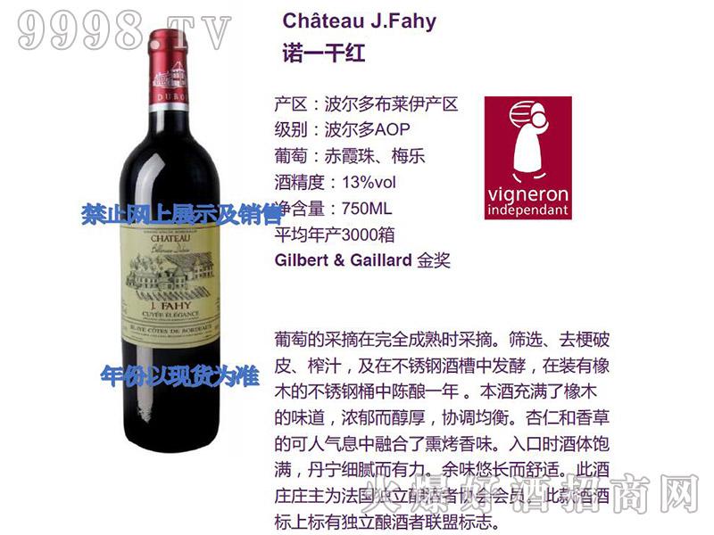诺一干红葡萄酒-红酒招商信息