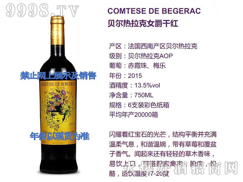贝尔热拉克女爵干红葡萄酒-红酒招商信息