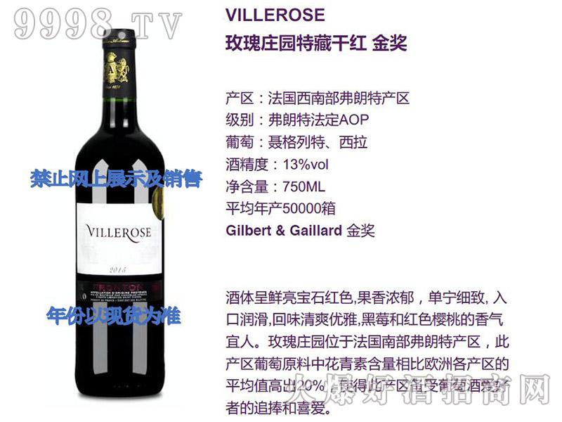 玫瑰庄园特藏干红葡萄酒-红酒招商信息