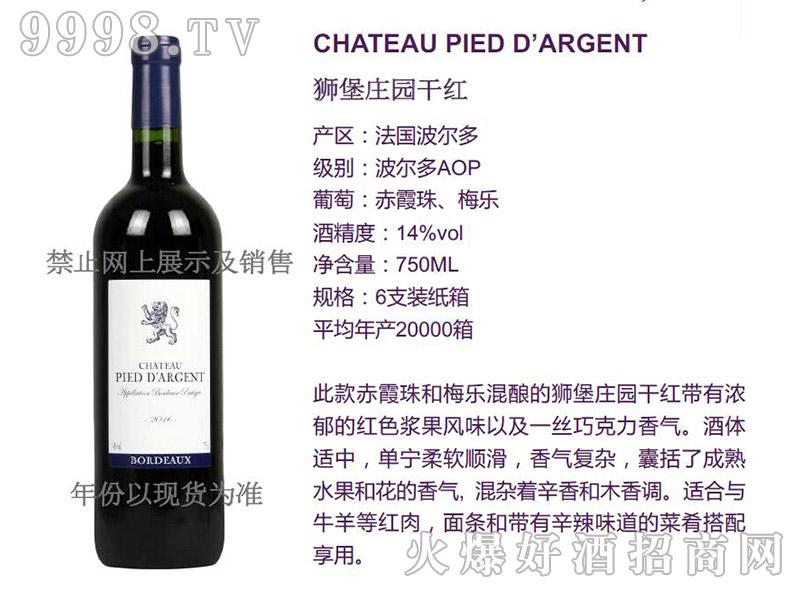 狮堡庄园干红葡萄酒-红酒招商信息