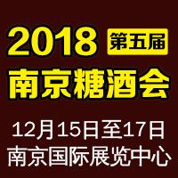 2018第五届南京糖酒会