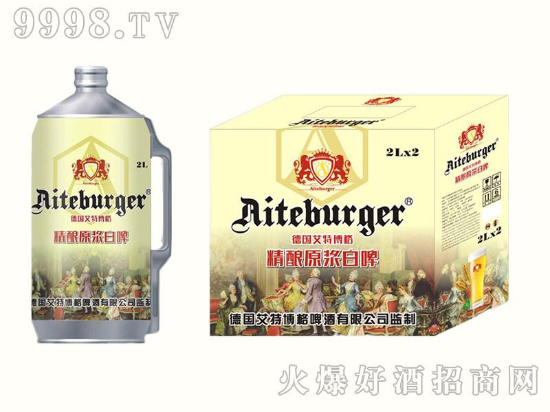 德国艾特博格精酿原浆白啤
