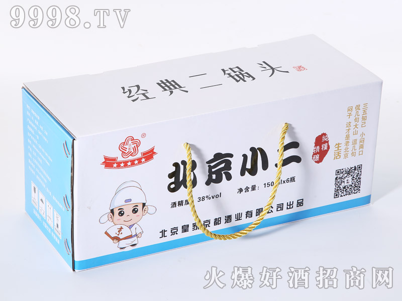 38度京都北京小二纯粮精酿白酒150ML(箱)