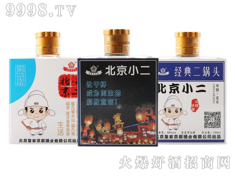 38度京都北京小二纯粮精酿白酒150ML(背面)