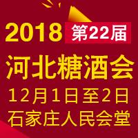 2018第22届河北糖酒会
