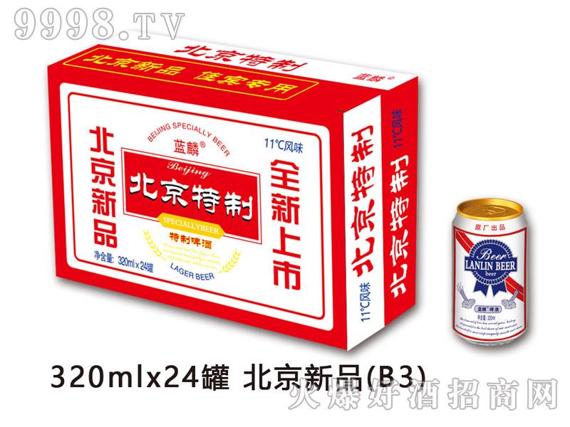 蓝麟北京特制啤酒新品